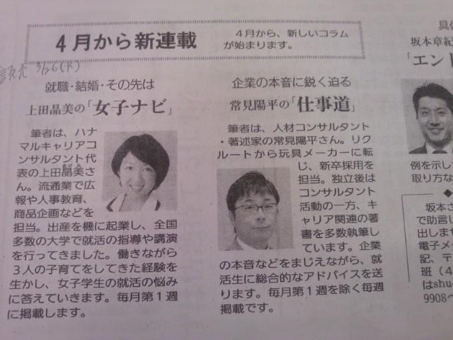 読売新聞 連載