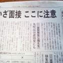 日経新聞 2013年4月1日