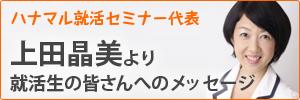 上田晶美より就活生の皆さんへのメッセージ